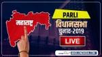 Parli Election Results 2019 LIVE: परली विधानसभा चुनाव परिणाम