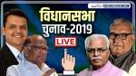 M&H Election Polling 2019 LIVE: कड़ी सुरक्षा के बीच आज महाराष्ट्र-हरियाणा में मतदान