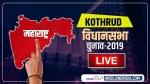 Kothrud Election Results 2019 LIVE: कोथरूड विधानसभा चुनाव परिणाम