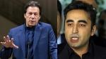 बिलावल भुट्टो ने चला ऐसा दांव, खतरे में पाकिस्तान के पीएम इमरान खान की कुर्सी
