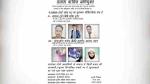 Kamlesh Tiwari murder case: यूपी पुलिस ने किए कथित हत्यारोपियों के पोस्टर जारी