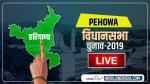 Pehowa Election Results 2019 LIVE:पिहोवा विधानसभा चुनाव परिणाम