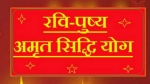 Ravi Pushya Yoga 17th November : रवि पुष्य, रवि योग और बुध उदय का संयोग 17 नवंबर को