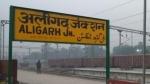 अब अलीगढ़ का भी नाम बदलने की तैयारी, ये हो सकता है नया नाम!
