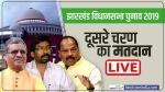 Jharkhand Polling Live: झारखंड में दूसरे चरण का मतदान आज, पढ़ें पल-पल का अपडेट
