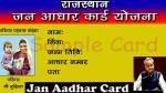राजस्थान सरकार 1.16 करोड़ परिवार को देगी जन आधार कार्ड, जानिए क्यों बंद किया भामाशाह कार्ड?