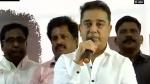 तमिलनाडु: कमल हासन का बड़ा ऐलान, स्थानीय निकाय चुनाव नहीं लड़ेगी MNM