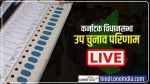 karnataka Bypoll Result Live: मतगणना आज, तय होगा येदुरप्पा सरकार का भविष्य