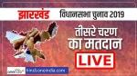 Jharkhand Polling Live: झारखंड में तीसरे चरण का मतदान आज, सुरक्षा के कड़े इंतजाम
