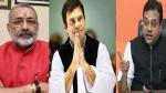 राहुल गांधी के बयान पर भड़की BJP, गिरिराज ने बताया विदेशी, तो संबित पात्रा बोले- 'राहुल थोड़ा शर्म कर'