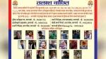 CAA: बेनियाबाग में हुए लाठीचार्ज और बवाल के बाद पुलिस ने जारी किए 19 आरोपियों के पोस्टर