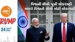 अहमदाबाद में अब 'केम छो ट्रंप नहीं, 'नमस्ते ट्रंप' से होगा अमेरिकी राष्ट्रपति डोनाल्ड ट्रंप का शाही स्वागत