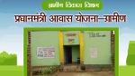 प्रधानमंत्री ग्रामीण आवास योजना: लाभार्थियों का सत्यापन हुआ शुरू, पात्रता की भी हो रही जांच