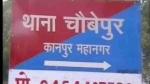 चौबेपुर थानाध्यक्ष विनय तिवारी निलंबित, एनकाउंटर से पहले विकास दुबे से की थी बात