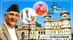अयोध्या के संतों का दावा- नेपाल का जनकपुर भारत का हिस्सा, धार्मिक ग्रंथों में है सबूत, खाली करें पीएम ओली