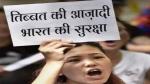 भारत को तिब्बत की आजादी से ही मिलेगा चीन की दगाबाजी से छुटकारा, जानिए कैसे