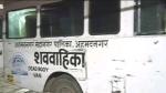 महाराष्ट्र: एंबुलेंस में कूडे की तरह भरे मिले 12 कोरोना मरीजों के शव, अहमदनगर में बवाल