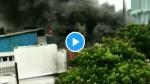 गुजरात: केमिकल फैक्ट्री धधकी, दूर तक फैलीं आग की लपटें और धुएं के गुबार, इलाका खाली कराया