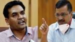 शर्म करो अरविंद केजरीवाल, कपिल मिश्रा ने वीडियो शेयर कर साधा निशाना