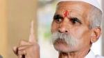 हिंदुत्वादी नेता संभाजी भिडे  की अजीब मांग- अयोध्या में मूंछों वाले भगवान राम की लगे मूर्ति