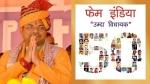 ये हैं देश के 50 सबसे उम्दा विधायक, राजस्थान से सिर्फ सतीश पूनिया शामिल, जानिए इनकी खासियत
