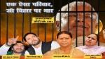 चुनावी मैदान में शुरू हुआ पोस्टर वार, लालू यादव के परिवार को बताया बिहार पर भार