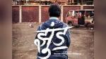 कोर्ट ने अमिताभ बच्चन की फिल्म 'झुंड' के रिलीज पर लगाई रोक, जानें वजह
