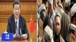 China:'उइगर' को लेकर शी जिनपिंग का दावा, वो खुश हैं और 'सबक' सिखाते रहेंगे