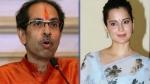 कंगना रनौत बोलीं - मुंबई में गुंडा राज चल रहा, उद्धव ठाकरे