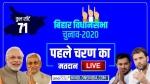 Bihar Assembly Elections 2020 Live: बिहार में 71 सीटों के लिए आज मतदान, सुरक्षा के पुख्ता इंतजाम