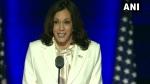 US: कमला हैरिस ने सीनेट से दिया इस्तीफा, बुधवार को बन जाएंगी अमेरिका की पहली महिला उपराष्ट्रपति