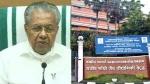 केरल के इस नामी संस्थान पर विवाद, गोलवलकर नाम रखने का केरल सरकार ने किया विरोध