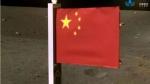 चांद की जमीन पर लहराया चीनी झंडा, कोरोना काल में चीन की एक और उपलब्धि