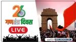 Republic Day 2021 Live: आज राजपथ पर दिखेगा देश की तीनों सेनाओं का शौर्य