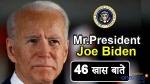Joe Biden: अमेरिका के 46वें राष्ट्रपति की 46 खास बातें, जो आप जानना चाहेंगे
