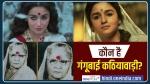 Gangubai Kathiawadi: आखिर कौन थी 'गंगूबाई काठियावाड़ी', जिसके किरदार को पर्दे पर निभा रही हैं आलिया भट्ट?