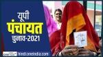 यूपी पंचायत चुनाव 2021: जानिए कितने चरण में मतदान, कब तक जारी हो सकती है अधिसूचना