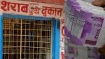 OMG : राजस्थान में शराब की एक दुकान के लिए 999 करोड़ 99 लाख 95 हजार रुपए की बोली लगाई