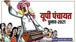 UP Panchayat Election 2021 Live: 18 जिलों में पहले चरण के लिए वोटिंग जारी