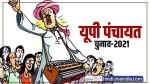 UP Panchayat Election 2021 Live: 18 जिलों में पहले चरण की वोटिंग आज