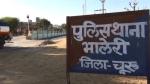 Churu : राजस्थान के गांव महारावणसर के जोहड़ के पानी में डूबे 4 बच्चे, बुझ गए 3 सगे भाइयों के घर के चिराग