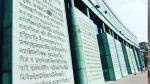 इस देश में दीवारों पर लिखवाए गये उपनिषद के श्लोक, सरकार ने कहा- पढ़ने से मिलती है आत्मा को शांति