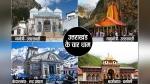 केदारनाथ-बद्रीनाथ, गंगोत्री और यमुनोत्री के कपाट कब होंगे बंद, चारधाम देवस्थानम् बोर्ड ने बताई तारीखें