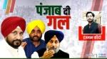 Punjab Elections 2022: आप की चल रही है सिद्धू से बात, अकाली दल-बसपा में मची तकरार