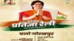 मोदी के बाद अब योगी के गढ़ में हुंकार भरेंगी प्रियंका गांधी, जानिए कांग्रेस की न्याय रैली का राज