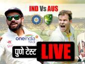 पुणे टेस्ट Live: भारत और आस्ट्रेलिया के बीच मुकाबला जारी