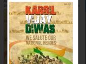 विजय दिवस:  कुछ याद उन्हें भी कर लो..जो लौट कर घर ना आए...