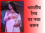 भारत में भी तेजी से बढ़ा गर्भवती महिलाओं के फैशन शो का चलन