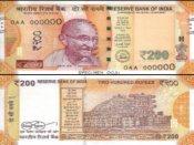 200 रुपए के नोट को लेकर आई अच्छी खबर, RBI ने बैंकों को दिए निर्देश