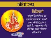 Chaitra Navratri 2021: नौवें दिन होती है मां सिद्धिदात्री की पूजा